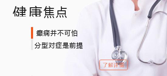 治疗痫的首选药物主要有哪几种
